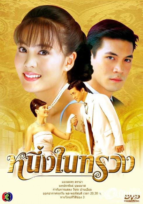 Nung Nai Sueng / Um no meu coração / Um no meu coração (2005. Versão com KEN)