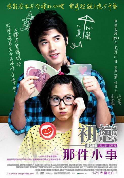 Uma coisinha chamada amor (FILM) / 2010