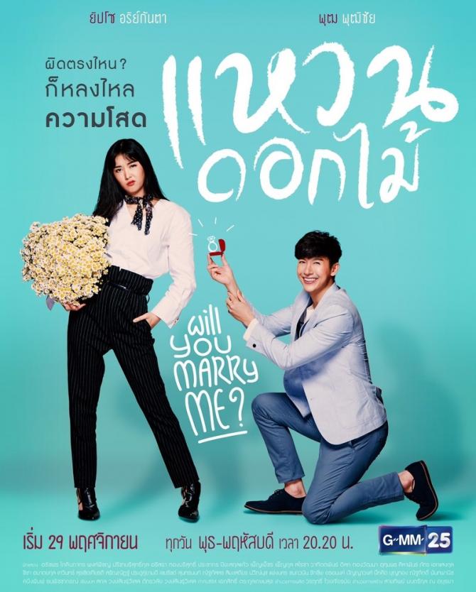 Waen Dok Mai / Você quer se casar comigo? (2017)