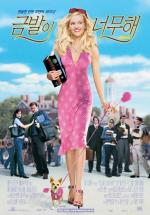 Блондинка в законе