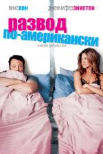 Развод по-американски