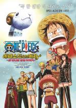 One Piece: Episodio de Merry: El Cuento de un Amigo