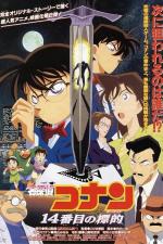 Detective Conan 2: La decimocuarta víctima