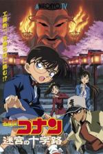 Detective Conan 7: Cruce en la antigua capital