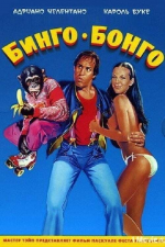 Бинго-Бонго