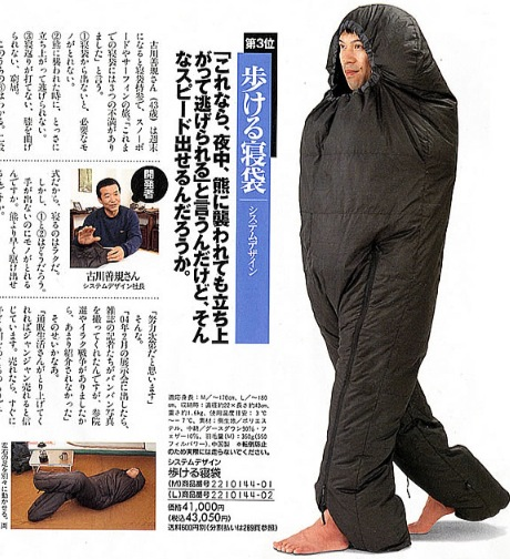 Sleeping Bag Standing