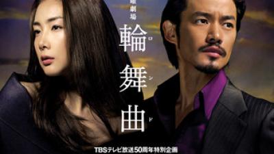 Лучшие тайваньские и японские драмы