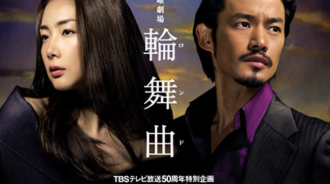 The best Taiwanese and Japanese doramas