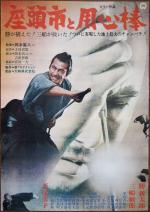 La Légende de Zatoïchi, Vol. 20 : Zatoïchi contre Yojimbo