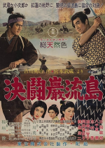 Samurai 3: Duelo na Ilha Ganryu