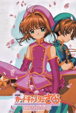 Card Captor Sakura - The Movie 2: La carta sigillata