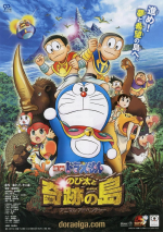 Doraemon - Nobita to kiseki no shima ~Animaru Adobenchā~