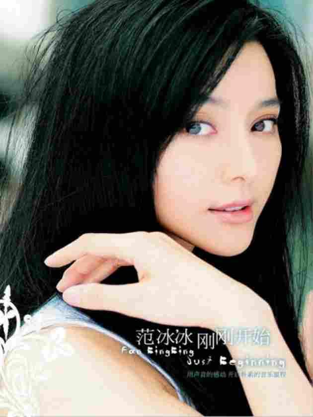 Fan Bingbing (Shandong)