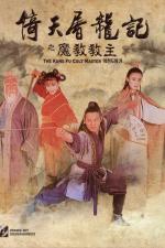 Zhang - O Bárbaro