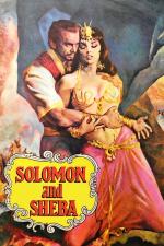 솔로몬과 시바의 여왕
