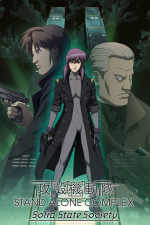 Ghost In The Shell: S.A.C. - Solid State Society