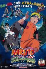 劇場版 NARUTO -ナルト- 大興奮!みかづき島のアニマル騒動だってばよ