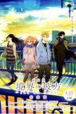 Beyond the Boundary -  I'll Be Here - Die Zukunft