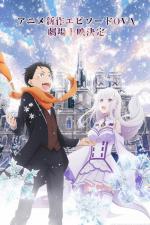 Re: Zero Kara Hajimeru Isekai Seikatsu : Memory Snow