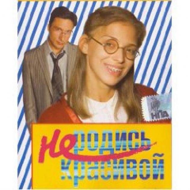 Russland - Ne Rodis 'Krasivoy