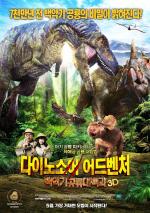 Прогулки с динозаврами в 3D