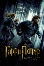 Гарри Поттер и Дары смерти: Часть 1
