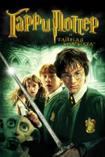 Гарри Поттер и тайная комната