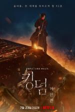 Королевство зомби: А Син с Севера