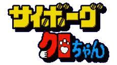 Cybercat Kurochan