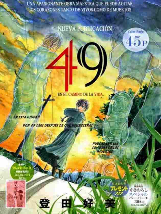 49 (TOUDA Yoshimi)