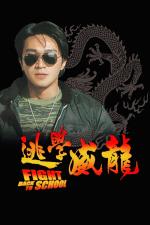 Tao Xue Wei Long