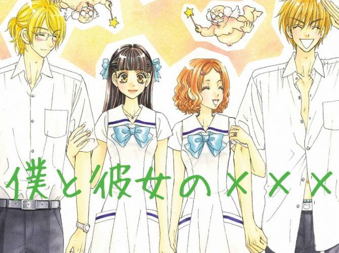 Boku à Kanojo no XXX