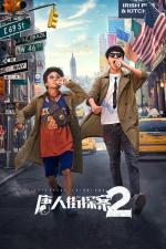 唐人街探案2