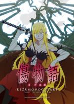 Kizumonogatari III - Sangue Frio