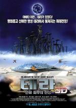 테라 3D: 인류 최후의 전쟁