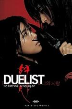 형사 Duelist