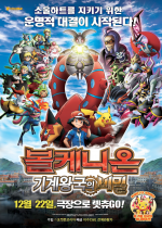 극장판 포켓몬스터 XY&Z: 볼케니온 기계왕국의 비밀
