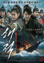 Piraci - w poszukiwaniu cesarskiej pieczęci
