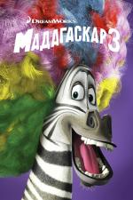 마다가스카 3: 이번엔 서커스다!