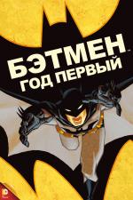 배트맨: 이어 원
