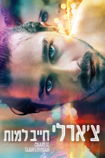 The necessaty death of Charlie Countryman