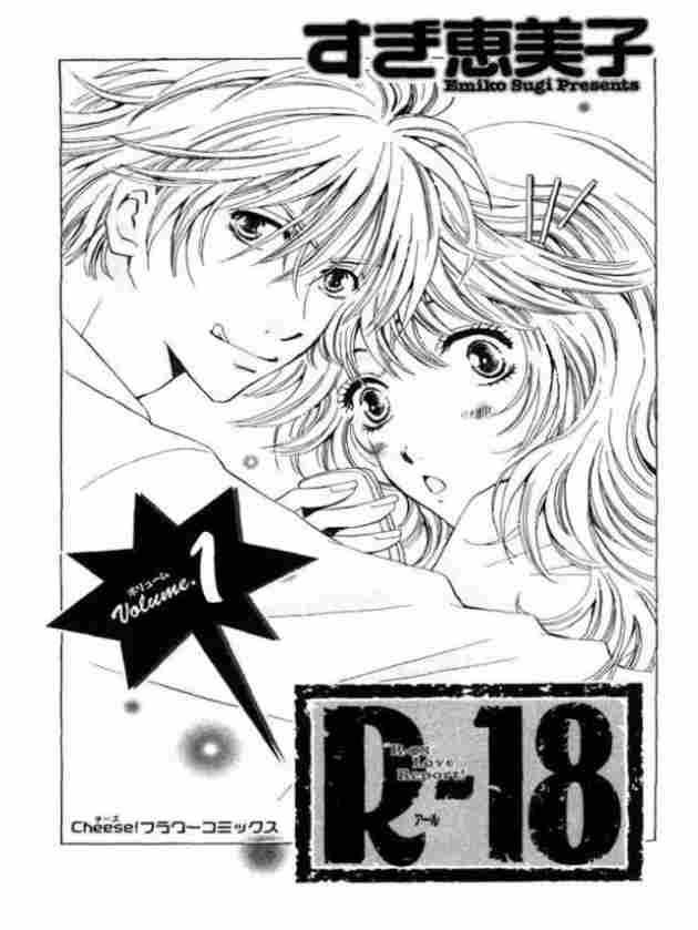 รายงานความรัก R-18