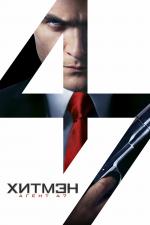 히트맨: 에이전트 47