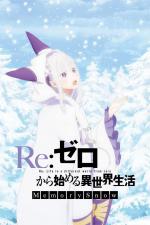 Re:Zero. Жизнь с нуля в альтернативном мире: Снежные воспоминания