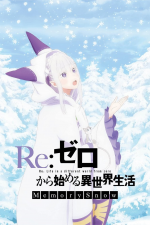 Re:Zero - Starting Life in Another World: Memory Snow