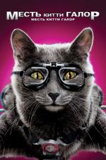 Кошки против собак: Месть Китти Галор