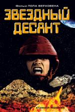 Звездный десант
