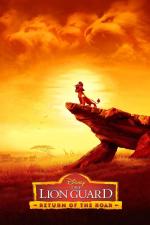 Хранитель Лев: Герои саванны