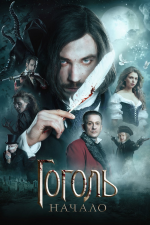 Gogol. Origins