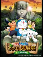 Doraemon: New Nobita's Great Demon - Peko and the Exploration Party of Five